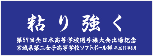 仙台二華高等学校様(旧 宮城県第二女子高等学校様)