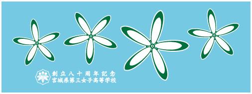 仙台三桜高等学校様(旧 宮城県第三女子高等学校様)
