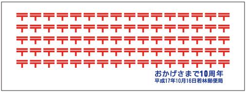 若林郵便局様